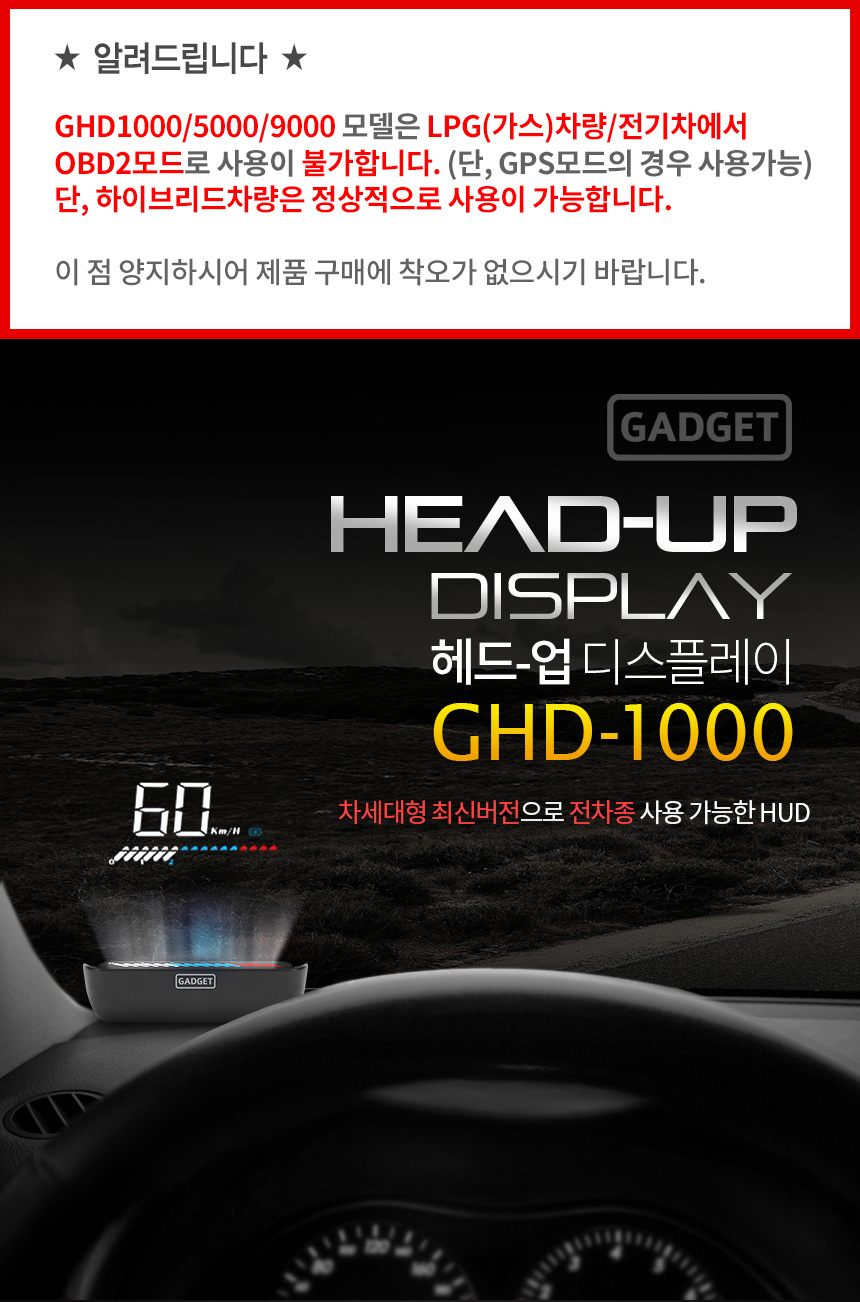 가제트 HUD OBD2+GPS 타입 헤드업디스플레이 GHD1000 - 위드피플즈, 35,900원, 자동차용품, 기타용품